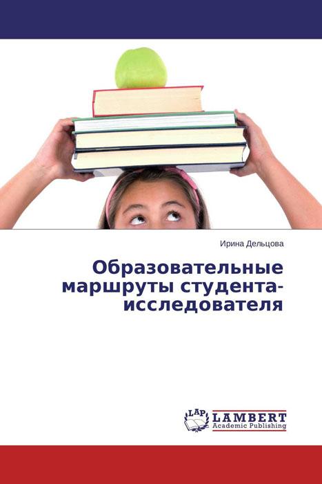 Образовательные маршруты студента-исследователя