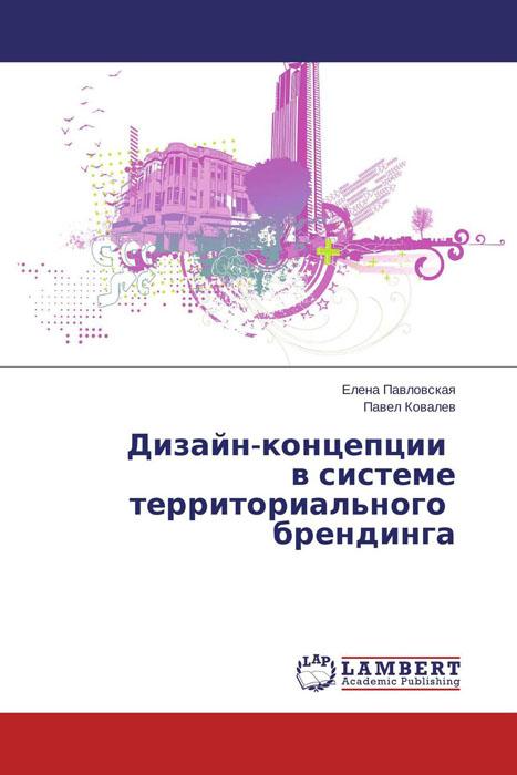 Дизайн-концепции в системе территориального брендинга