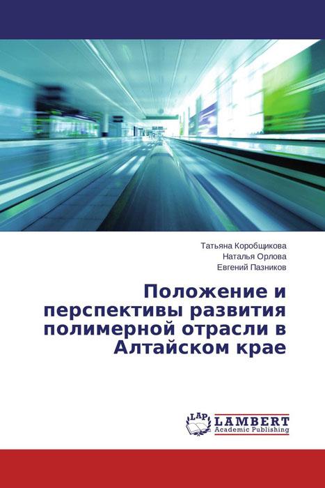 Положение и перспективы развития полимерной отрасли в Алтайском крае