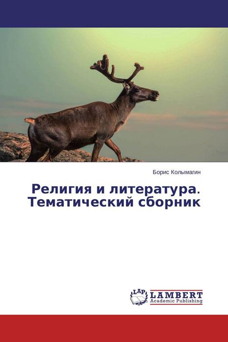 Религия и литература. Тематический сборник заметки о россии