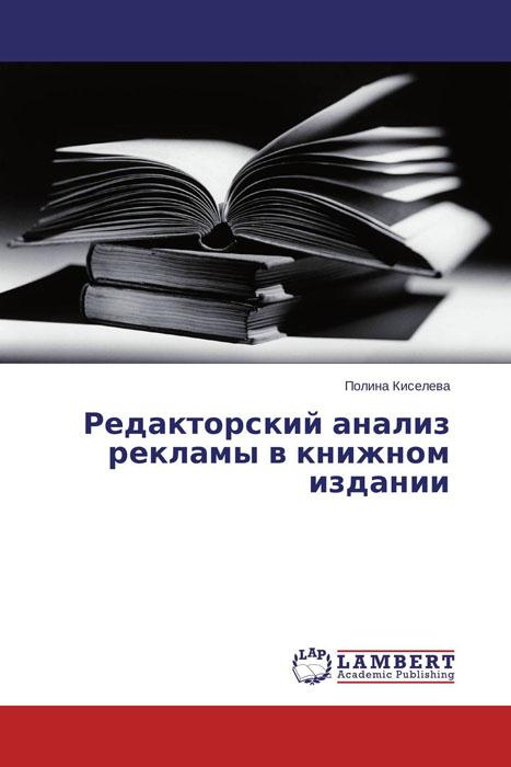 Редакторский анализ рекламы в книжном издании основы рекламы