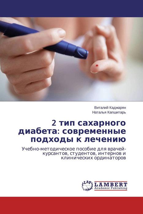 2 тип сахарного диабета: современные подходы к лечению