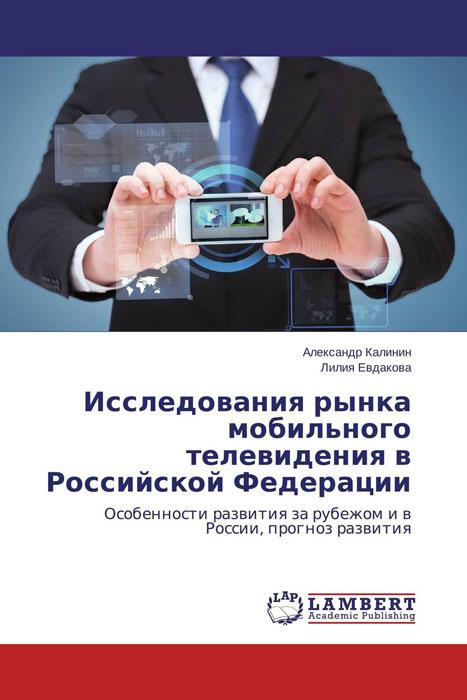 Исследования рынка мобильного телевидения в Российской Федерации услуги