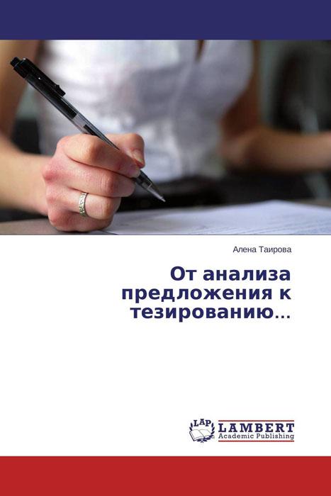 От анализа предложения к тезированию... от конспекта к диссертации учебное пособие по развитию навыков письменной речи