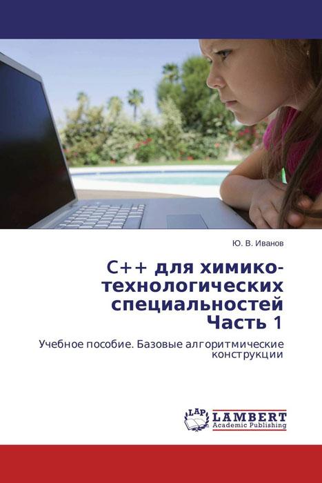 C++ для химико-технологических специальностей Часть 1