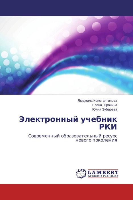 Электронный учебник РКИ. Современный образовательный ресурс нового поколения