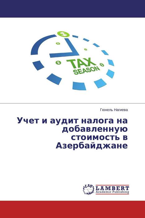 Учет и аудит налога на добавленную стоимость в Азербайджане