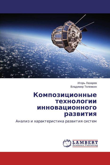 Композиционные технологии инновационного развития использование артпедагогических технологий в коррекционной работе