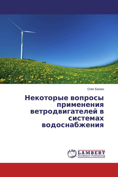 Некоторые вопросы применения ветродвигателей в системах водоснабжения оборудование для систем отопления и водоснабжения продаю новосибирск