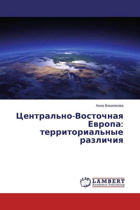 Центрально-Восточная Европа: территориальные различия европа и взрывы иностранных торговли оригинальный gue сс одеть жилет