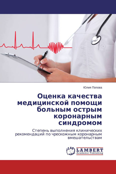 Оценка качества медицинской помощи больным острым коронарным синдромом