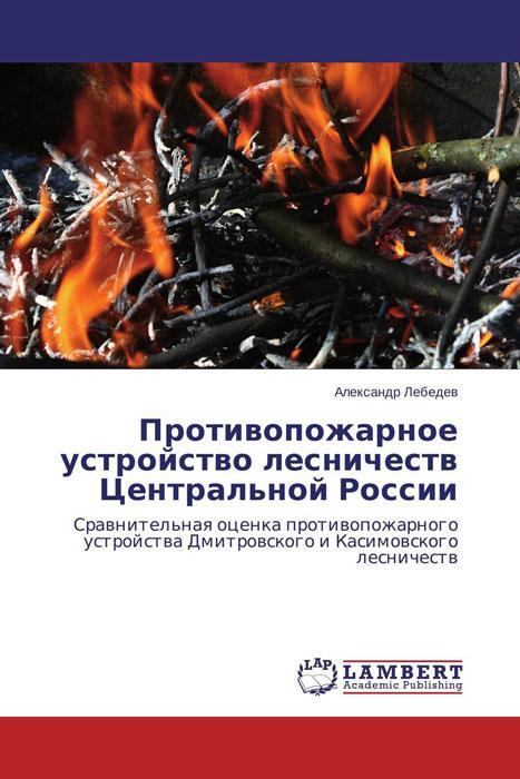 Противопожарное устройство лесничеств Центральной России