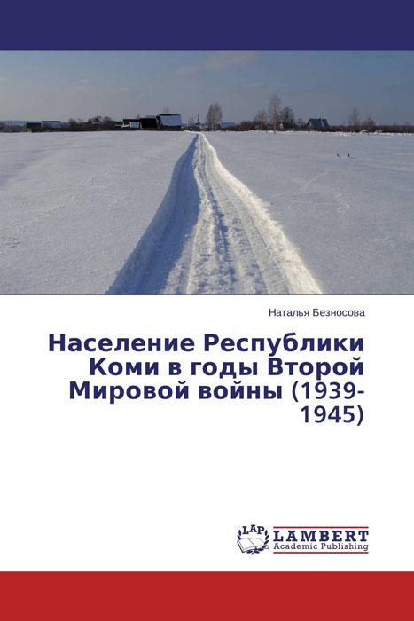 Население Республики Коми в годы Второй Мировой войны (1939-1945) авто в рассрочку в коми