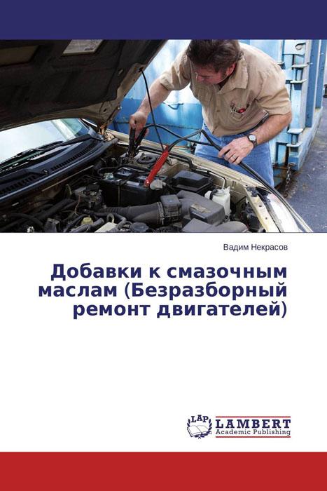 Добавки к смазочным маслам (Безразборный ремонт двигателей)