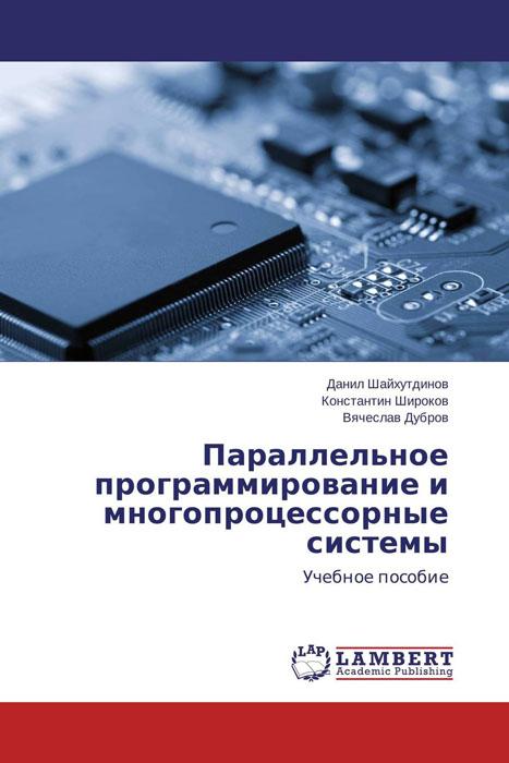 Параллельное программирование и многопроцессорные системы л о анисифорова информационные системы кадрового менеджмента