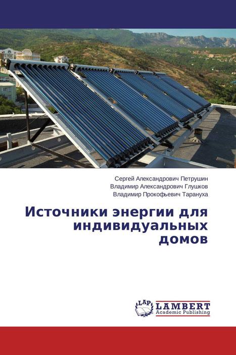 Источники энергии для индивидуальных домов