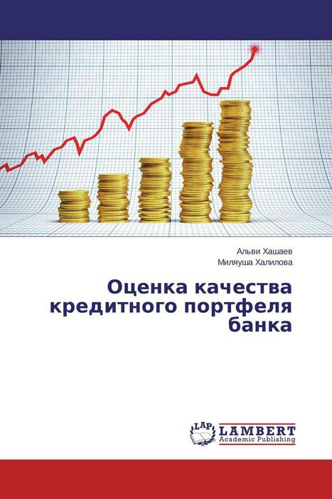 Оценка качества кредитного портфеля банка анатолий демьянов повышение качества портфеля услуг многопрофильной транспортной компании