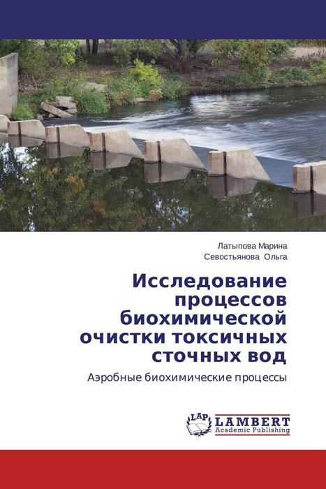 Исследование процессов биохимической очистки токсичных сточных вод