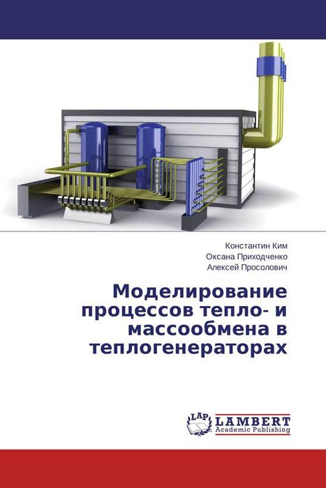 цены Моделирование процессов тепло- и массообмена в теплогенераторах