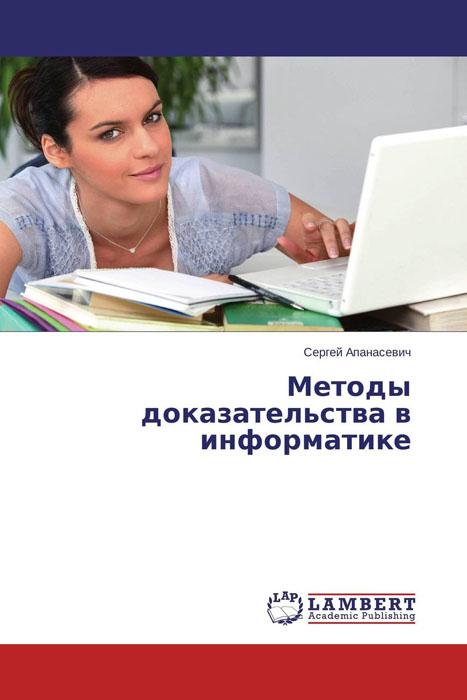Методы доказательства в информатике дешевое золото в москве