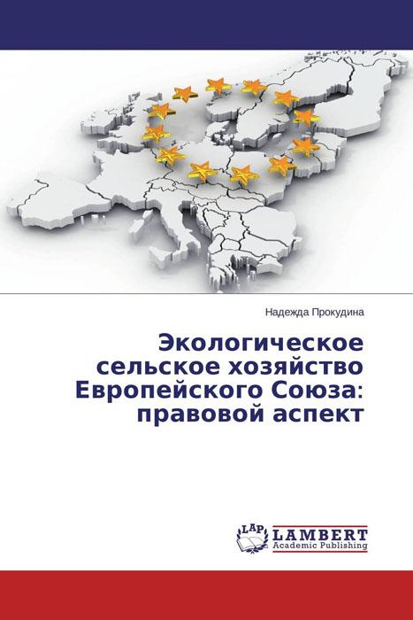 Экологическое сельское хозяйство Европейского Союза: правовой аспект сельское хозяйство в португалии бизнес