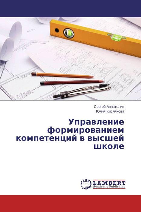 Управление формированием компетенций в высшей школе научная литература как источник специальных знаний