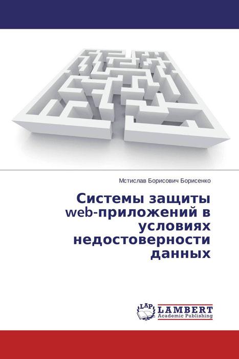Системы защиты web-приложений в условиях недостоверности данных