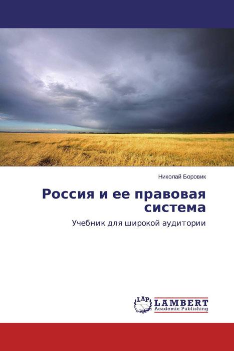 Россия и ее правовая система
