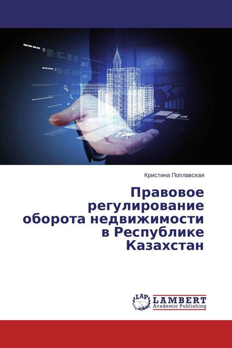 Правовое регулирование оборота недвижимости в Республике Казахстан
