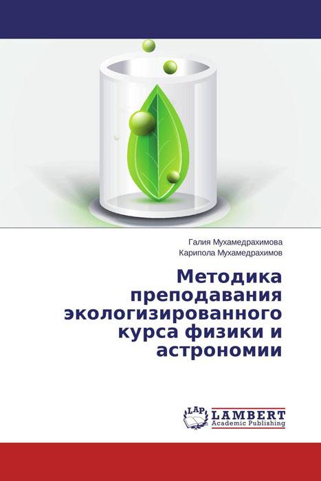 Методика преподавания экологизированного курса физики и астрономии