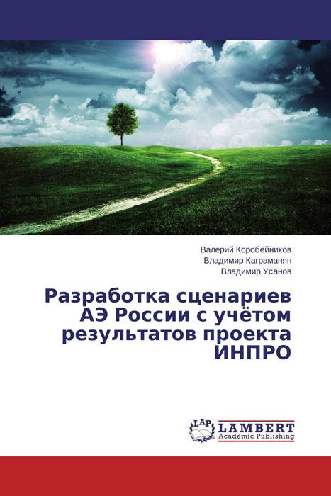 Разработка сценариев АЭ России с учётом результатов проекта ИНПРО автоклав домашний аэ 5 46л электро в москве
