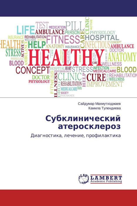 Субклинический атеросклероз как продлить себе жизнь как снизить смертность в россии