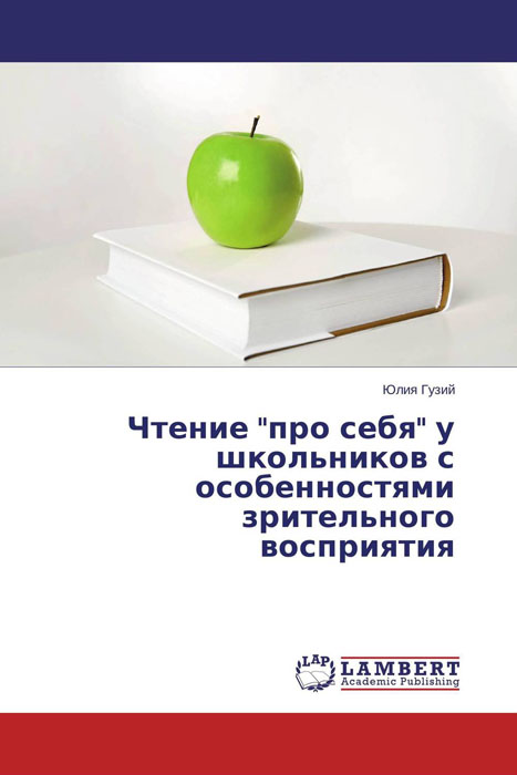 Чтение про себя у школьников с особенностями зрительного восприятия раннее развитие радуга тренажер для развития зрительного восприятия