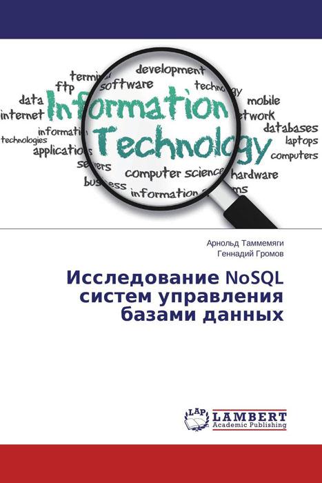 Исследование NoSQL систем управления базами данных пеноблоки отзывы сравнение в киеве