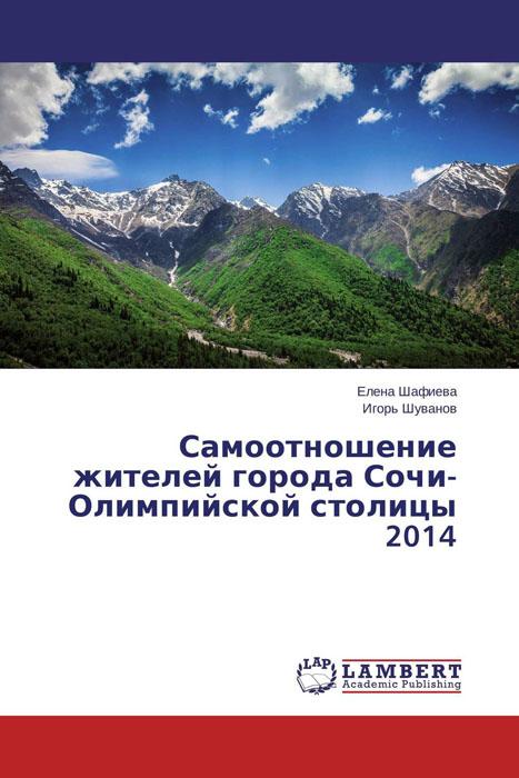 Самоотношение жителей города Сочи-Олимпийской столицы 2014 сочи 2014 25 рублей позолота