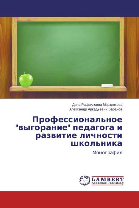 """Профессиональное """"выгорание"""" педагога и развитие личности школьника"""