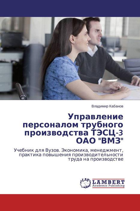 Управление персоналом трубного производства ТЭСЦ-3 ОАО