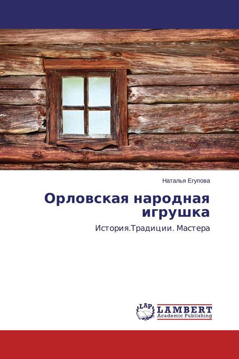 Орловская народная игрушка днепропетровск ул орловская купить квартиру