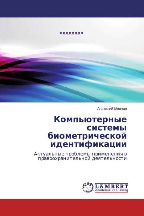 Компьютерные системы биометрической идентификации исторические аспекты и современные проблемы модернизации ж д горок