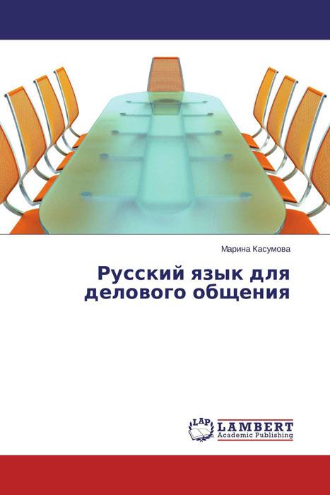 Русский язык для делового общения английский язык для делового общения