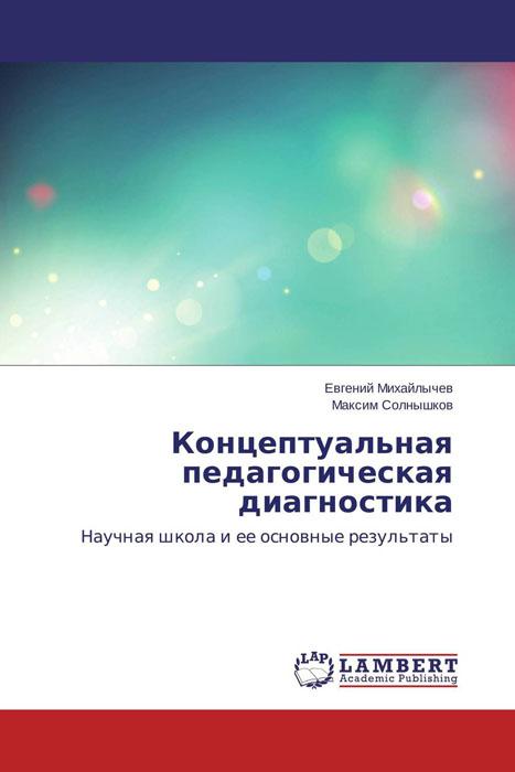 Концептуальная педагогическая диагностика адаптер для диагностики опель