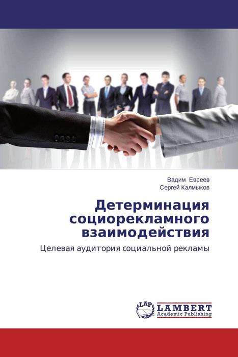 Детерминация социорекламного взаимодействия