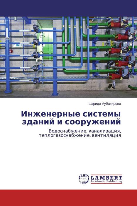 Инженерные системы зданий и сооружений оборудование для систем отопления и водоснабжения продаю новосибирск