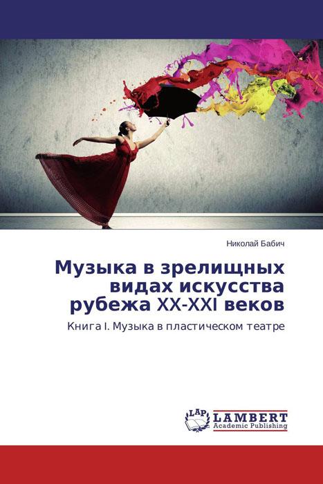 Музыка в зрелищных видах искусства рубежа XX-XXI веков книга мастеров