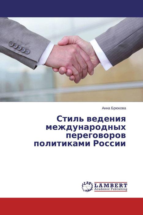 Стиль ведения международных переговоров политиками России рызов игорь кремлевская школа переговоров