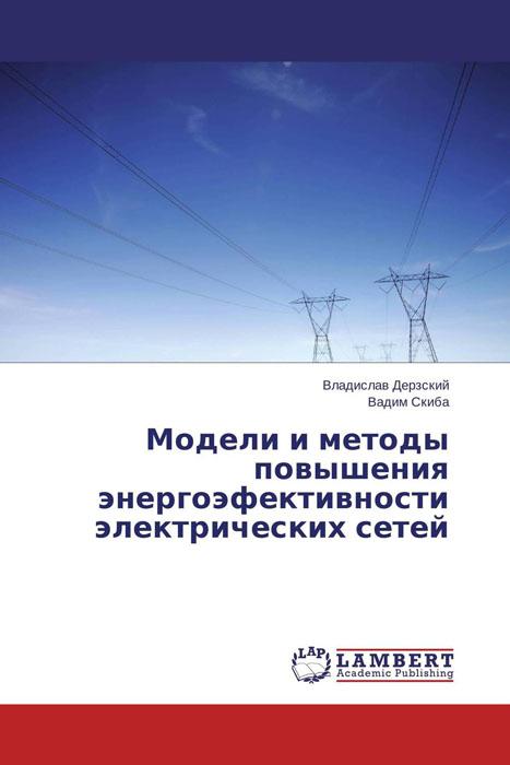 Модели и методы повышения энергоэфективности электрических сетей программный комплекс администратор д в кургане