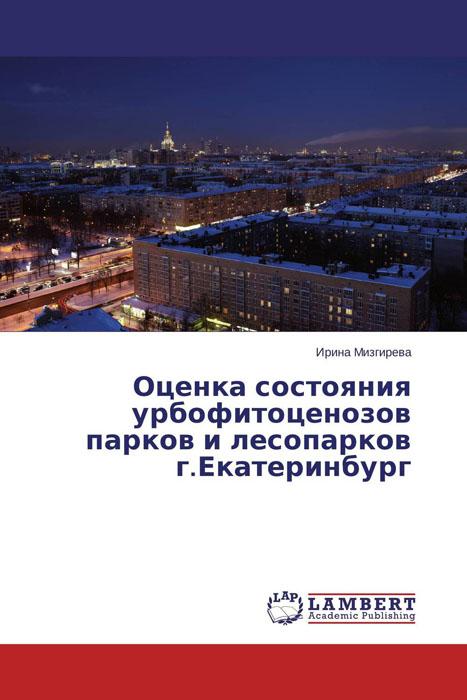 Zakazat.ru Оценка состояния урбофитоценозов парков и лесопарков г.Екатеринбург