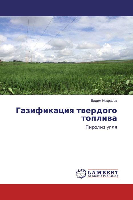 Газификация твердого топлива как продать квартиру по ипотеки в казахстане