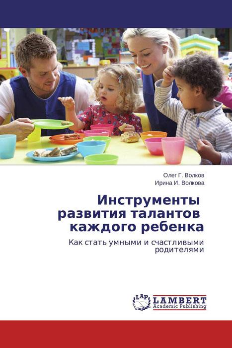 Инструменты развития талантов каждого ребенка календарь развития ребенка