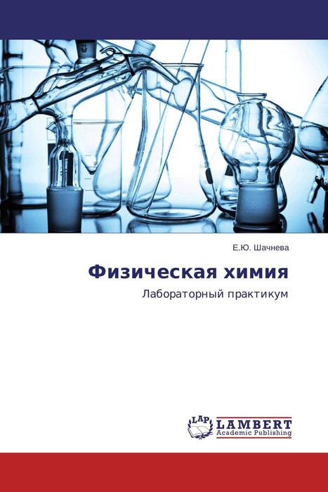 Физическая химия габриэлян остроумов химия вводный курс 7 класс дрофа в москве